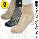 格子メッシュアンクルソックス3色☆4足以上で送料無料(メール便)