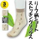 リーフ柄ショートストッキングソックス3色☆4足以上で送料無料(メール便)