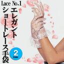 エレガントNo.1ショートグローブレース手袋/23cm/2色【送料無料メール便】