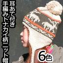 ☆耳あて付手編みボンボンニット帽(ニットキャップ帽子)6色■ボンボンがいっぱい☆