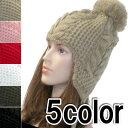 耳あて付手編みボンボンニット帽(ニットキャップ帽子) 6色