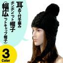 ☆耳あて付手編みボンボンニット帽-★幅広★(ニットキャップ帽子)■3色★