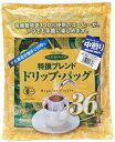 ドリップ バッグ有機栽培特撰ブレンド 《36パック》 【中煎り】Drip Bag Organic Blend Medium Roast