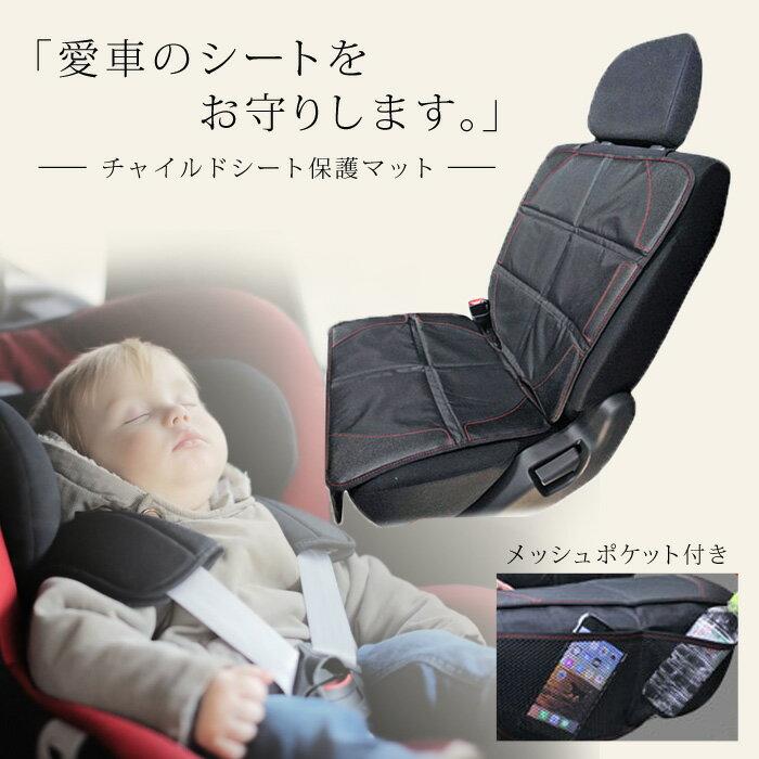 チャイルドシート保護マットチャイルドシート保護シート後部座席マットカバーシートカバーカーシートカバー