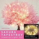 さくらタペストリーとジュエリーライトのセット LEDライト 100球 桜 花見 ひなまつり