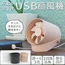 扇風機 USB 卓上 タッチスイッチ ファン 壁掛け 静音 静か 風量2段階調節 強風 二重羽根 スマートUSB ファン 低騒音 おしゃれ ピンク 小型扇風機 ミニ扇風機 VHファン VHbox