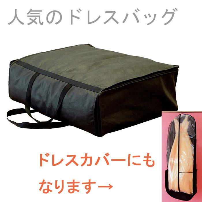 ドレスの持ち運びに便利ドレスバッグ黒