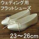 ブライダルシューズ ウェディングシューズ バレエシューズ フラットシューズ 花嫁 靴 白(ウエディング ブライダル ミニドレス 小物)[E36]