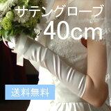 【】ベーシックなサテン・ウエディンググローブ!(40cm ロンググローブ・ホワイト/オフホワイト/アイボリー)ウエディング/ブライダル/ウェディング/挙式/二次会/花嫁/ウェディン