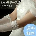 [ウエディンググローブ/ウェディンググローブ/グローブ]ウエディング/ウェディング・結婚式・ブライダル・二次会・パーティー ウェディングドレス・ウエディングドレス 花嫁・手袋