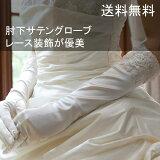 婚礼手套] [有限的时间内创造一个优雅的氛围[ G40 ][自社製オリジナルシリーズ。ヴィーヴラマリエ青山店で扱っている、ウエディング(結婚式・ブライダル・2次会・パーティ)に利用いただける、花嫁様向けウェディン