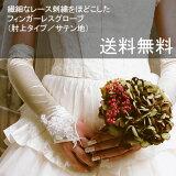 新娘Fair10%折扣 - 类型 - 具有缎面蕾丝Fingaresugurobu [G47][自社製オリジナルグローブ。ヴィーヴラマリエ青山店で扱っている、ウエディング(結婚式・ブライダル・2次会・パーティ)に利用いただける、花嫁様向け