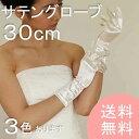 [ウエディンググローブ/ウェディンググローブ/グローブ/ロング]ウエディング/ウェディング・結婚式・ブライダル・二次会・ウェディングドレス・ウエディングドレス・ロンググローブ