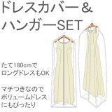 【【ウェディングドレスカバー・ハンガーセット】大きなドレスの収納・保管に便利!(ウエディング/ウェディング/ブライダル/結婚式/二次会/パーティー/ウェディングドレス・ウエディング