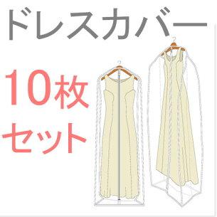 ウェディングドレスカバー ウエディング ウェディング ブライダル ウエディングドレス