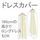 [ドレスカバー]ウエディング/ウェディング/結婚式/ブライダル/2次会/パーティー/ウェディングドレス/ウエディングドレス