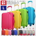 【51%OFF&ポイント10倍 スーパーSALE限定】キャリーバッグ スーツケース キャリーバック キャリーケース 人気 旅行用かばん 容量拡張機能 超軽量 7日 8日 9日 長期滞在 L サイズ L