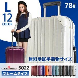 ポイント キャリー スーツケース キャリーバッグ