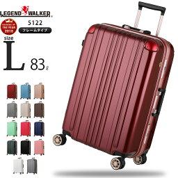 【クーポン発行中】キャリーケース Lサイズ <strong>スーツケース</strong> キャリーバッグ 7泊 1週間以上 TSA レディース 女子旅 海外 無料受託手荷物 連休 大型 L サイズ ダブルキャスター 1年保証 レジェンドウォーカー LEGEND WALKER 『5122-68』