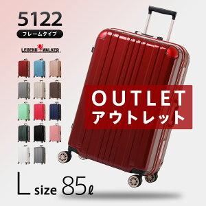 アウトレット 訳あり 激安 スーツケース キャリーバッグ キャリーバック キャリーケース 無料受託手荷物 大型 L サイズ 7日 8日 9日 10日 ダブルキャスター LEGEND WALKER レジェンドウォーカー 5022シリーズの後継モデル 『W-5122-68』
