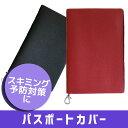 パスポートケース スキミング予防対策 パスポートカバー 旅行用品 トラベルグッズ 日本製 【02P28Sep16】『JTB-512011』