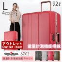 アウトレット 訳あり 激安 スーツケース 超軽量 L サイズ キャリーケース キャリーバッグ キャリーバック 重さを量る TSAロック 新作 …