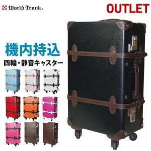 アウトレット キャリー トランク 持ち込み キャリーバッグ スーツケース