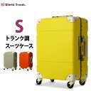 【W1-7600-46】スーツケース 送料無料+プレゼントGET PC100%で&コーナーパッド搭載で強度もGOOD 国内線の機内にも持ち込みOK あす楽