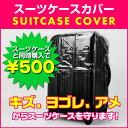 【COVER】スーツケースと同時購入で500円 アメ、ホコリ、ヨゴレ、スリキズからスーツケースを守りるスーツケースカバー! あす楽【最安値に挑戦】