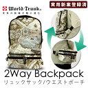 【9087】2way リュック ポーチ かばん 鞄 折りたたみ ワールドトランク World Trunk