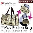 【9089】2way ボストンバッグ 肩掛けポーチ かばん 鞄 折りたたみ ワールドトランク World Trunk