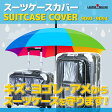 スーツケースカバー 雨カバー ビジネス横型サイズ用 機内持ち込み最大サイズ スーツケース用 カバー 旅行かばん用 ※スーツケースは付属しません【メール便】【雨カバー】【COVER-2】【COVER-3】【COVER-4】『9093』『9094』