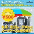 スーツケース雨カバー 一点につき一点限り 同梱専用商品 カバー 雨カバー レインカバー スーツケースカバー ラゲッジカバー 横型サイズ 機内持ち込み最大サイズ 【旅行小物】(COVER-2)『W-9093』『9094』