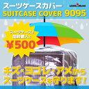 【W-COVER-3】スーツケースと同時購入で500円 スーツケースカバー Sサイズ スーツケース用 カバー 旅行かばん用 ※スーツケースは付属しません