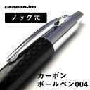 【AMS004-CB100】カーボンを使用したボールペン ギフトにも最適
