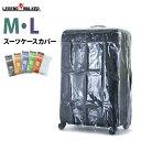 スーツケース雨カバー 一点につき一点限り 同梱専用商品 カバー 雨カバー レインカバー スーツケースカバー ラゲッジカバー M サイズ L サイズ 【旅行小物】(COVER-4)『W-9096』『9097』
