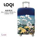 ラッゲージカバー Lサイズ スーツケースカバー LOQI ローキー loqi-cover-l-b1