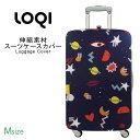 ラッゲージカバー Mサイズ スーツケースカバー LOQI ローキー loqi-cover-m-a1