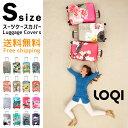 Loqi-001-new-s