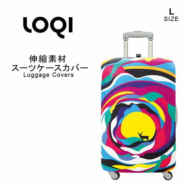 LOQI ローキー Luggage Covers スーツケースカバー キャリーバッグカバー キャリーケースカバー カバー ラゲッジカバー 保護カバー Lサイズ スーツケース用ジャケット ※スーツケースは付属しません 『LOQI-COVER-3-L』