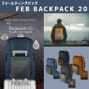 【SNFB-002】コンパクトにたためて旅行に最適!キャリーバッグに取り付け可能で荷物が増えても移動も便利♪