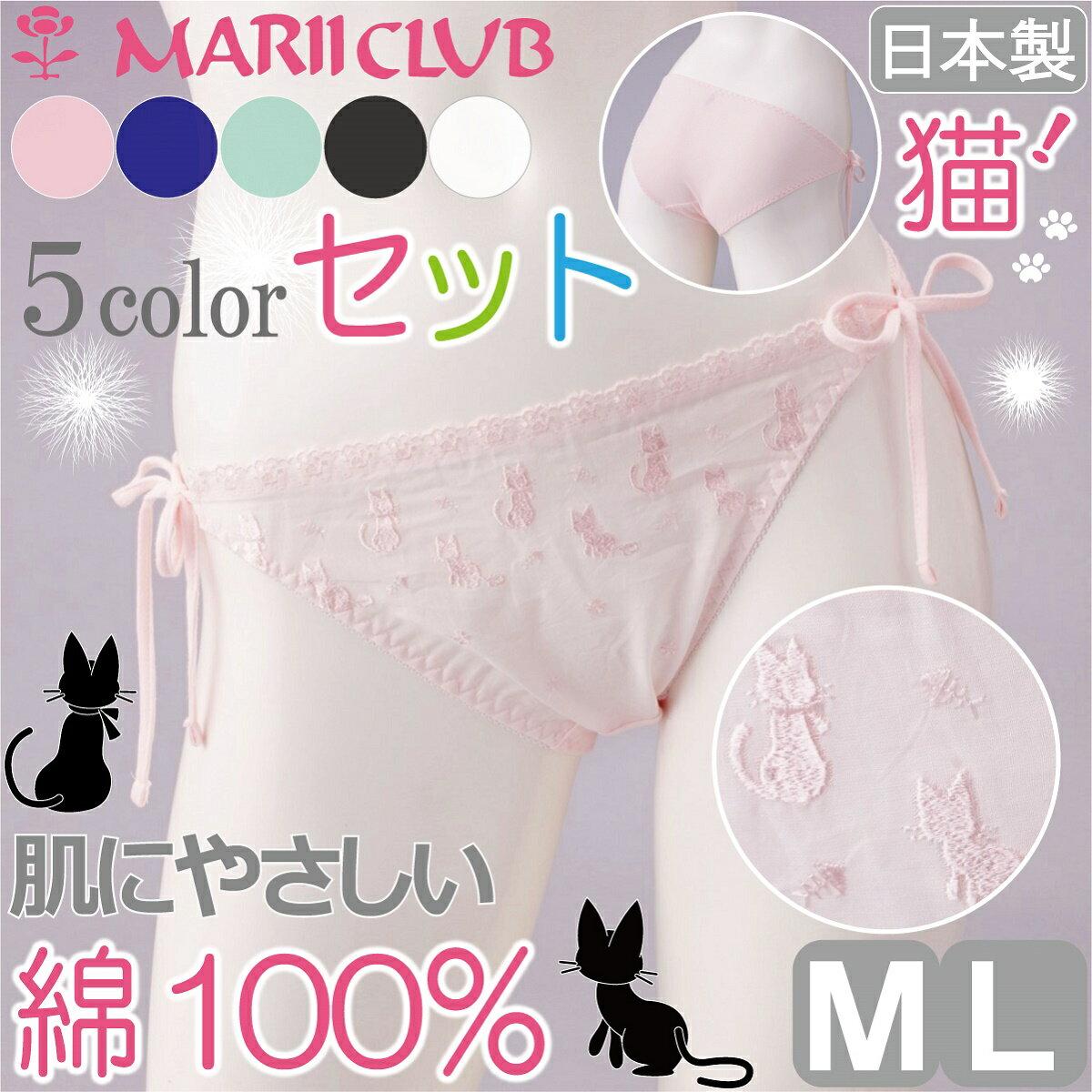 全5色セット 紐パン ショーツ 綿100% レディース 日本製 猫柄レース M/Lサイズ 紐ショーツ 単品 ねこ ネコ柄 グッズ 国産 コットン100% スタンダード フルバック ショーツ MARII CLUB/マリイクラブ