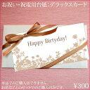 【お祝い・祝電用】電報台紙(デラックスカード)+封筒+リボン