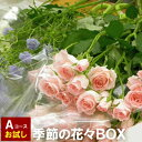 花々BOX【Aコース】お試し(1回分)生花