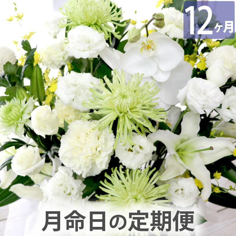 生花『花の定期便(月命日)【虹コース12ヶ月】』...の商品画像