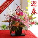 お正月の花『迎春』生花 新年の花 年始 お歳暮 新年 生花 正月アレンジメント 新年の挨拶