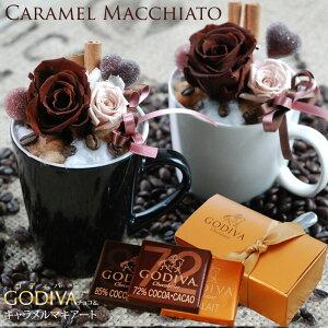 バレンタイン キャラメルマキアート プリザーブドフラワー ゴディバ チョコレート ホワイト