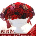 還暦祝い 女性 プリザーブドフラワー 『60本のバラのアレンジ』送料無料 プリザーブドフラワー (お祝い 還暦祝い 父 母 男性 女性 ばら 薔薇 フラワーギフト ブリザーブド フラワー ブリザードフラワー プリザ