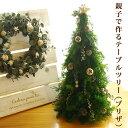 親子で作る『プリザーブドフラワーのテーブルツリーキット』┃予約 キット 材料 クリスマスリースの花材 手作り プリザーブドフラワー ブリザーブドフラワー クリスマスリース おしゃれ