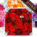 アニバーサリーローズ-プリザ-┃還暦祝い 送料無料 バラ プリザーブドフラワー (還暦祝い 花まりか フラワー ブリザーブドフラワー 母…